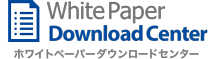 ホワイトペーパー ダウンロードセンターのロゴ